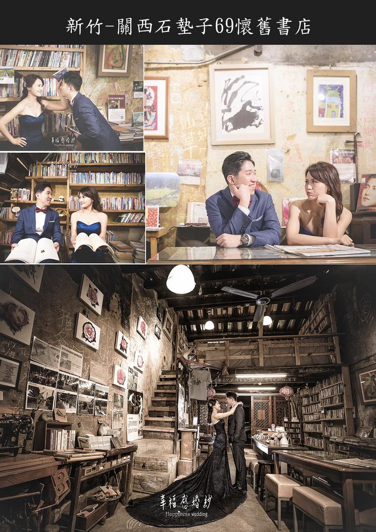 新竹 關西石墊子69懷舊書店